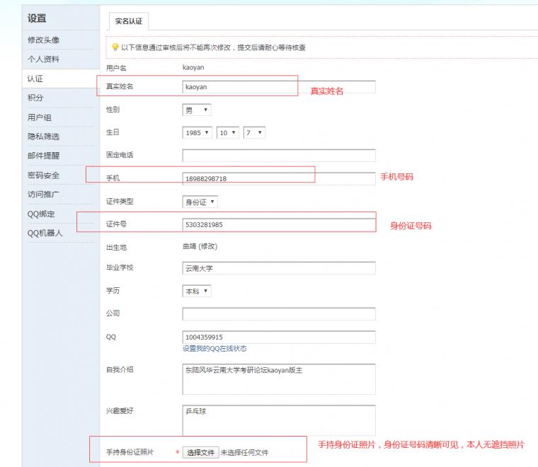 申请东陆风华实名认证免费领取云大考研考博真题